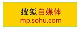搜狐自媒体