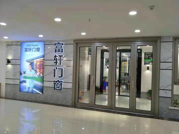西安大明宫富轩门窗专卖店