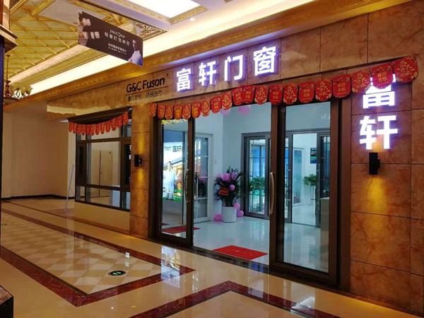 长沙红星欧丽洛雅富轩门窗专卖店