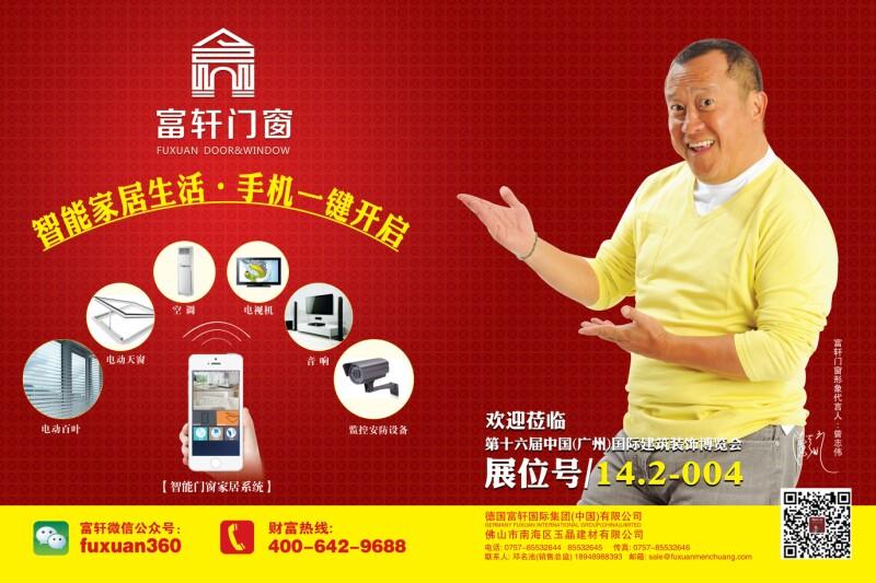 富轩门窗与你相约第16届广州建博会