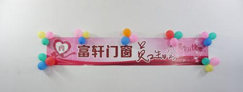 快乐相伴—第三季度富轩员工生日Party完美落幕