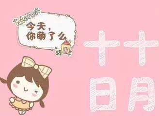HEY!10.10卖萌日,您卖萌了么?