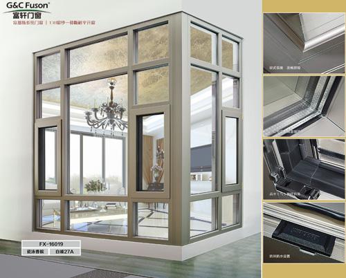 断桥铝门窗十大品牌-hg0088新2皇冠备用网址门窗