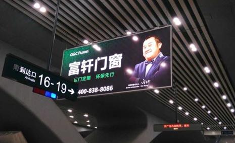 富轩门窗广州南站占领广告宣传高地