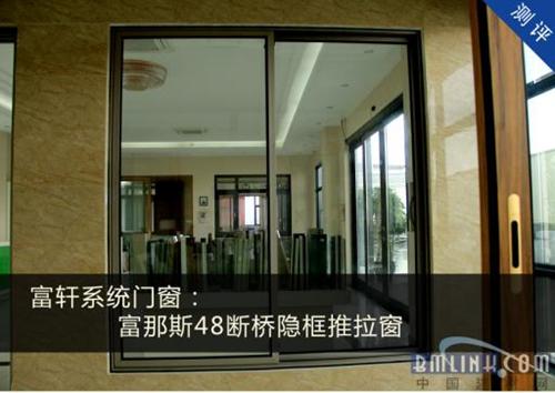 【中国建材网测评】明明有颜值,却要拼才华的富轩断桥隐框系统门窗