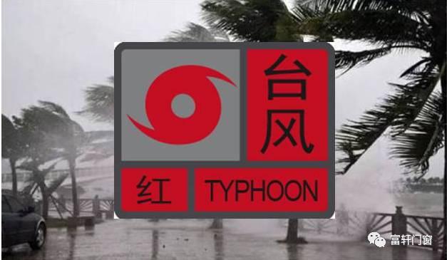 """14级台风""""天鸽""""登陆珠海,你家的门窗可以对抗吗?"""