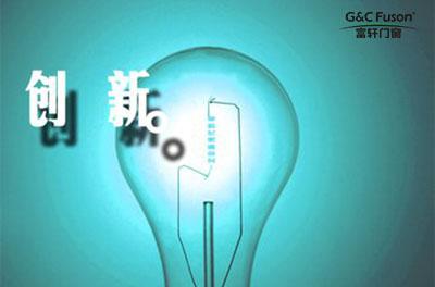 高档门窗不断创新才能取得市场最终的胜利